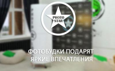 Аренда фотобудки в Москве