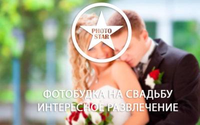 Фотобудка на свадьбу — интересное развлечение