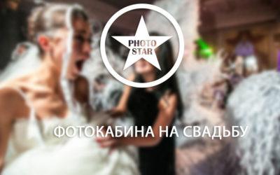 Фотокабина на свадьбу – предложение для молодоженов