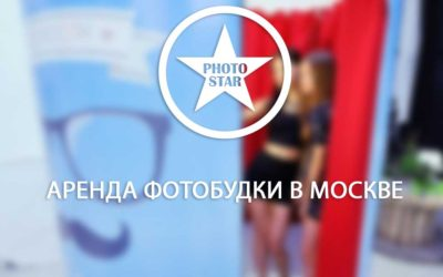 Аренда фотобудки в Москве — яркие моменты с праздничного торжества