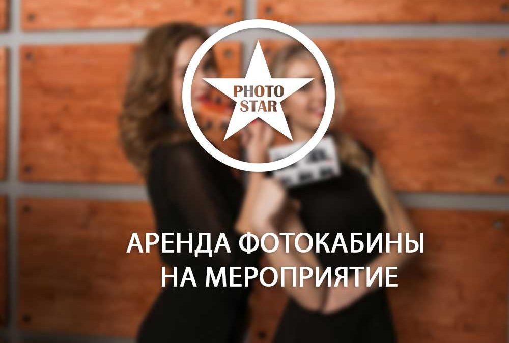 Аренда фотокабины на мероприятие — простой способ развлечь гостей
