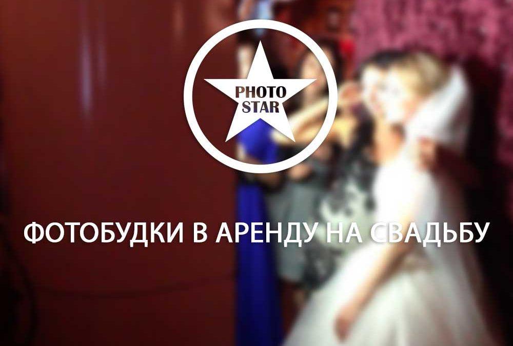 Фотобудка – интересное предложение для организации свадьбы
