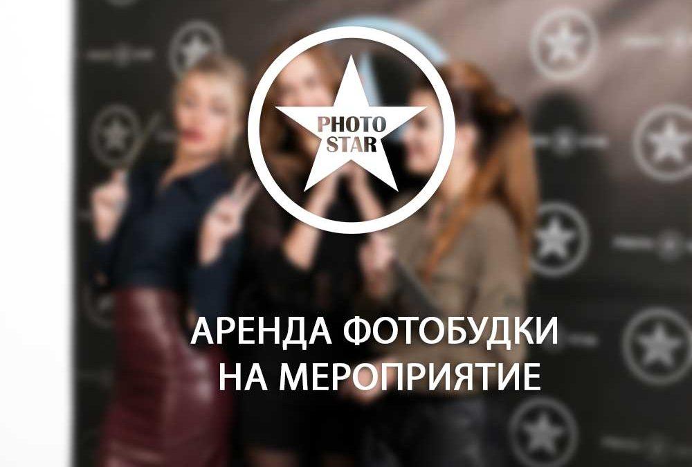 Аренда фотобудки на мероприятие в Москве