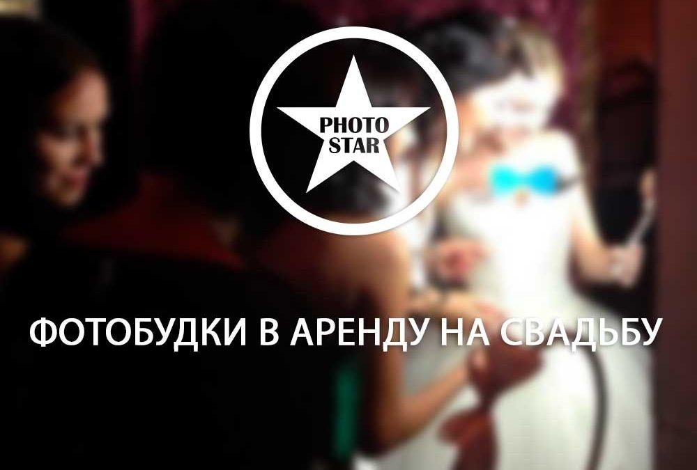 Фотобудки в аренду на свадьбу — современное развлечение
