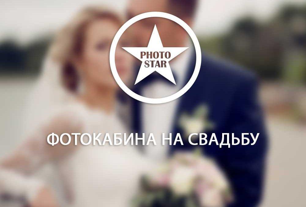 Фотокабина на свадьбу – оригинальное дополнение мероприятия