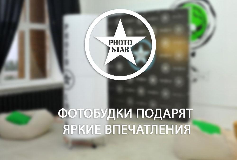 Аренда фотобудки в Москве на любое мероприятие