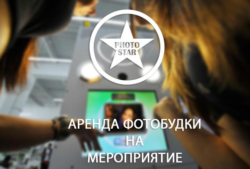 Фотобудки на мероприятия – новое увлечение москвичей