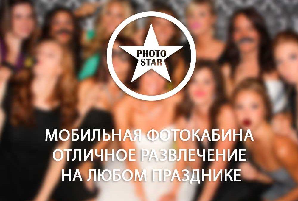 Мобильная фотокабина – отличное развлечение на любом празднике
