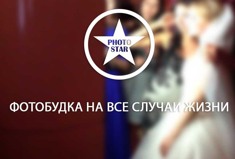 Аренда фотобудок на свадьбу и любое другое мероприятие