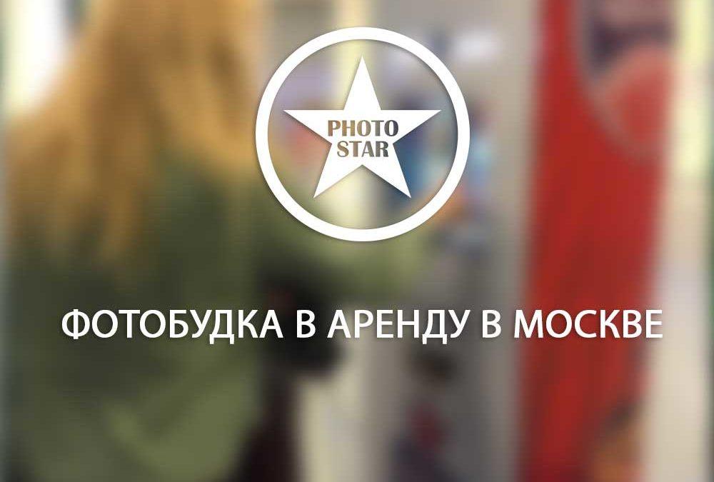Фотобудка в аренду в Москве: как сделать праздник незабываемым