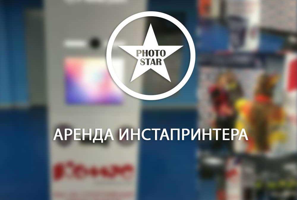 Аренда инстапринтера в Москве – компактная фотостудия на вашем мероприятии