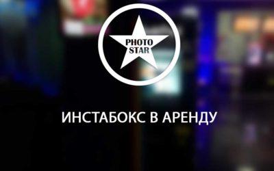 Инстабокс в аренду в Москве: сам себе фотограф и печатник
